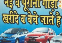 Cars Sale Delhi Awesome Baisoya Car Sale and Purchase Badarpur Second Hand Car Dealers In