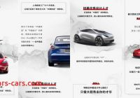 Tesla and China Inspirational Tesla Model 2 Tesla Recruits Talent for New Designed In